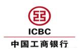 中国工商银行内江市分行