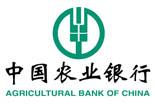 中国农业银行内江分行