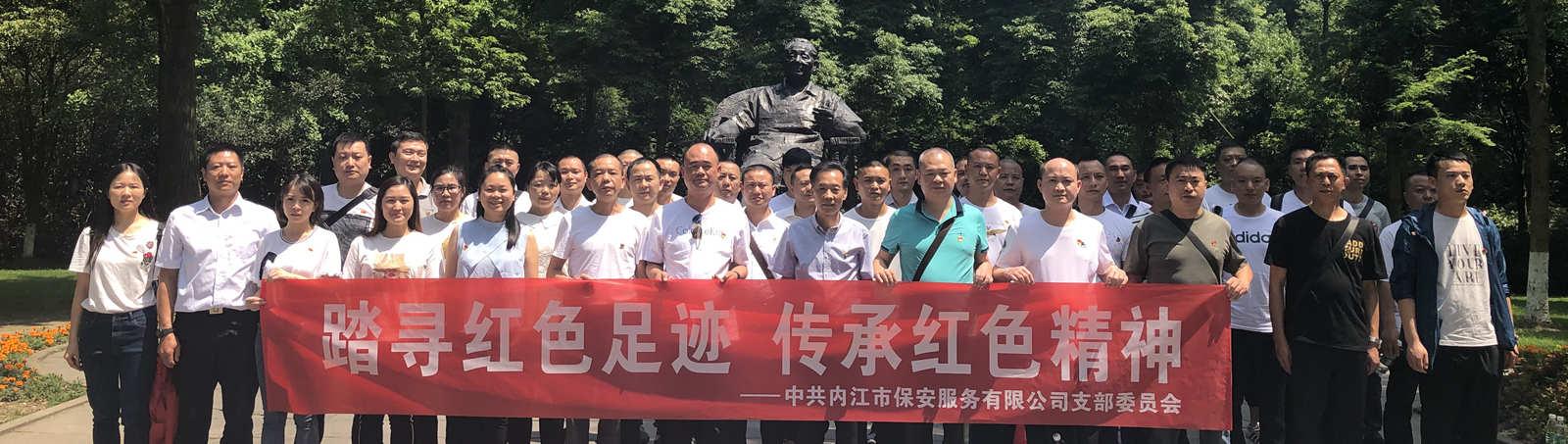 公司人员到广安参观邓小平故里